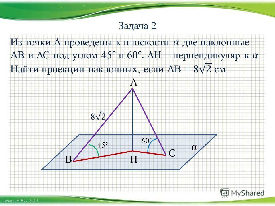 Задача 2 А НВ С α Пехова Н.Ю. 2013 17