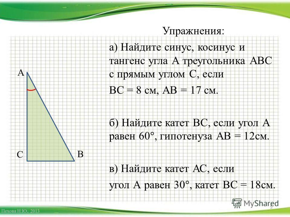 5 А В С
