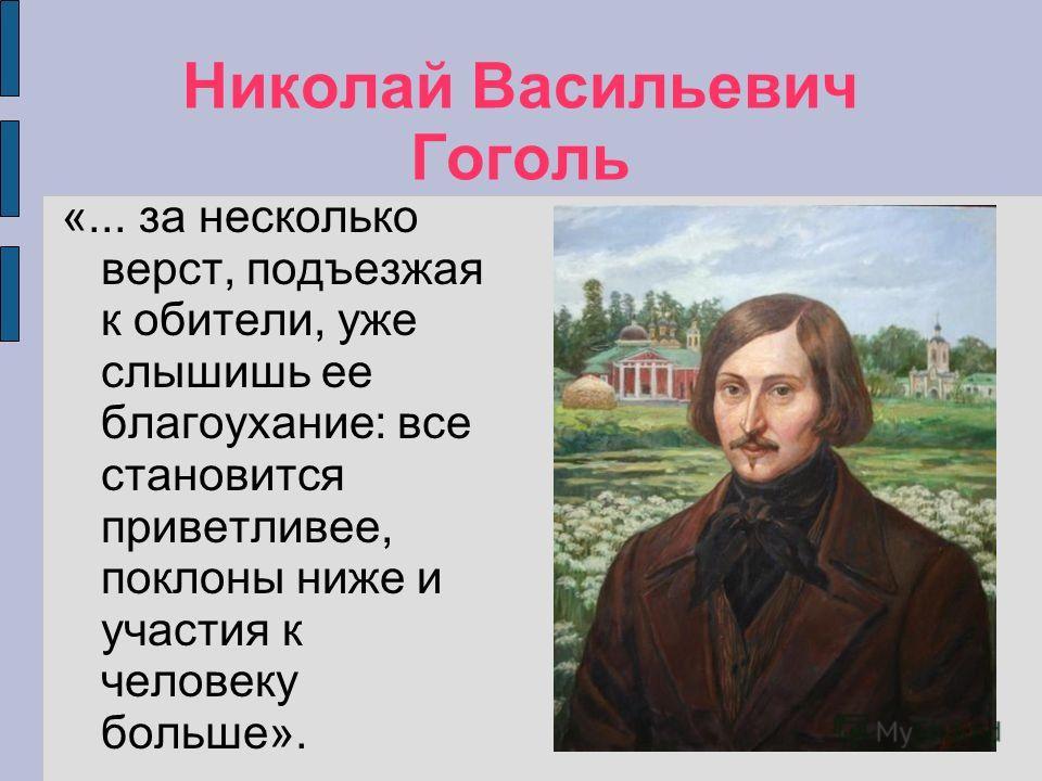 Николай Васильевич Гоголь «... за несколько верст, подъезжая к обители, уже слышишь ее благоухание: все становится приветливее, поклоны ниже и участия к человеку больше».