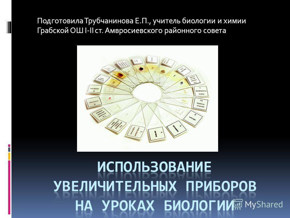 Подготовила Трубчанинова Е.П., учитель биологии и химии Грабской ОШ І-ІІ ст. Амвросиевского районного совета
