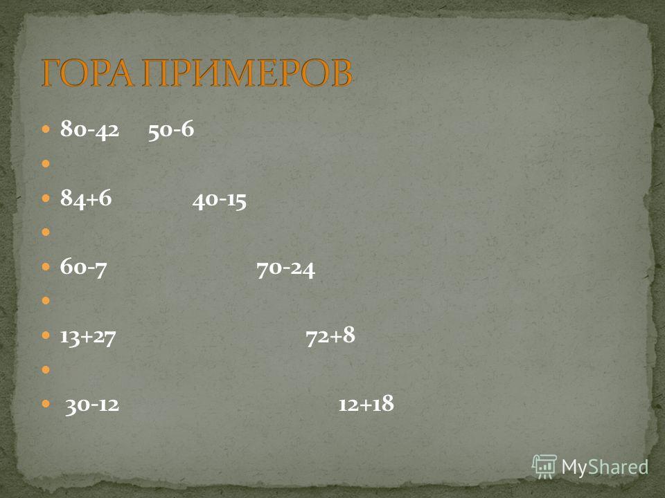 80-42 50-6 84+6 40-15 60-7 70-24 13+27 72+8 30-12 12+18