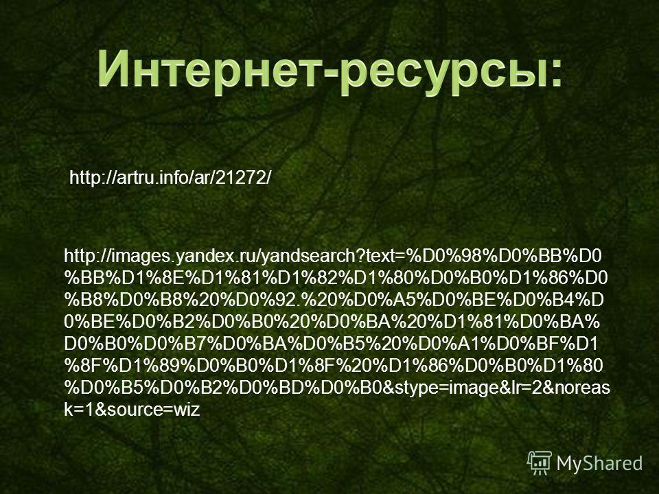 http://artru.info/ar/21272/ http://images.yandex.ru/yandsearch?text=%D0%98%D0%BB%D0 %BB%D1%8E%D1%81%D1%82%D1%80%D0%B0%D1%86%D0 %B8%D0%B8%20%D0%92.%20%D0%A5%D0%BE%D0%B4%D 0%BE%D0%B2%D0%B0%20%D0%BA%20%D1%81%D0%BA% D0%B0%D0%B7%D0%BA%D0%B5%20%D0%A1%D0%BF
