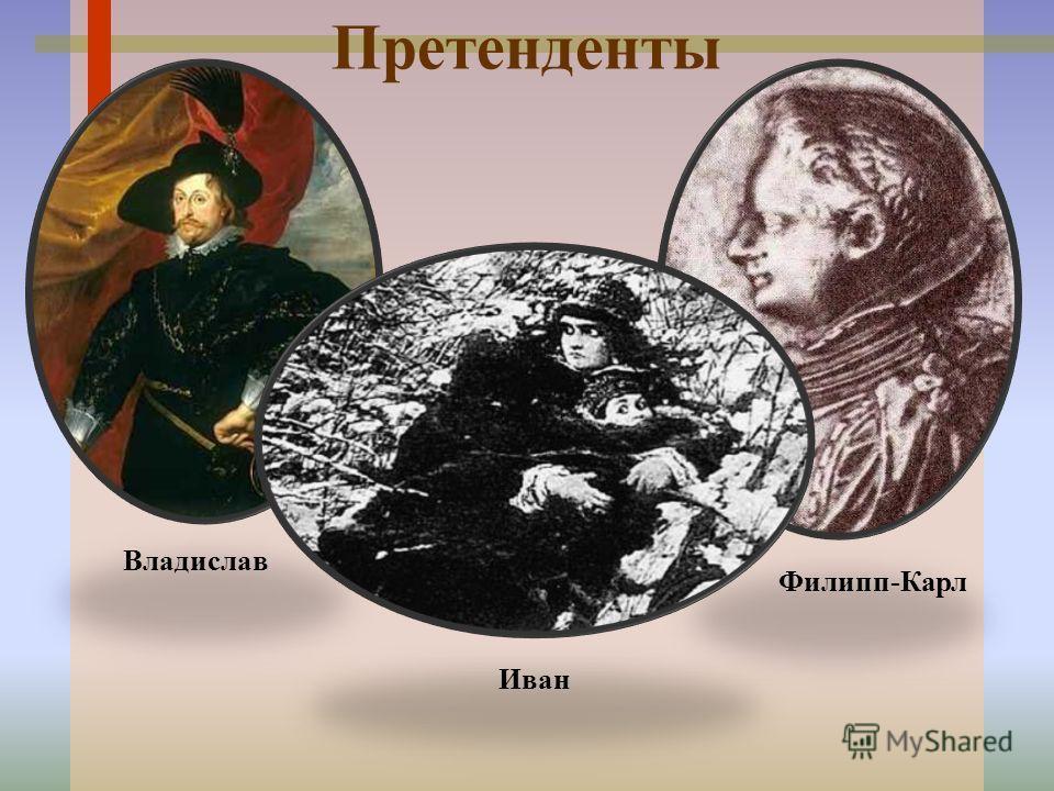 Владислав Филипп-Карл Иван