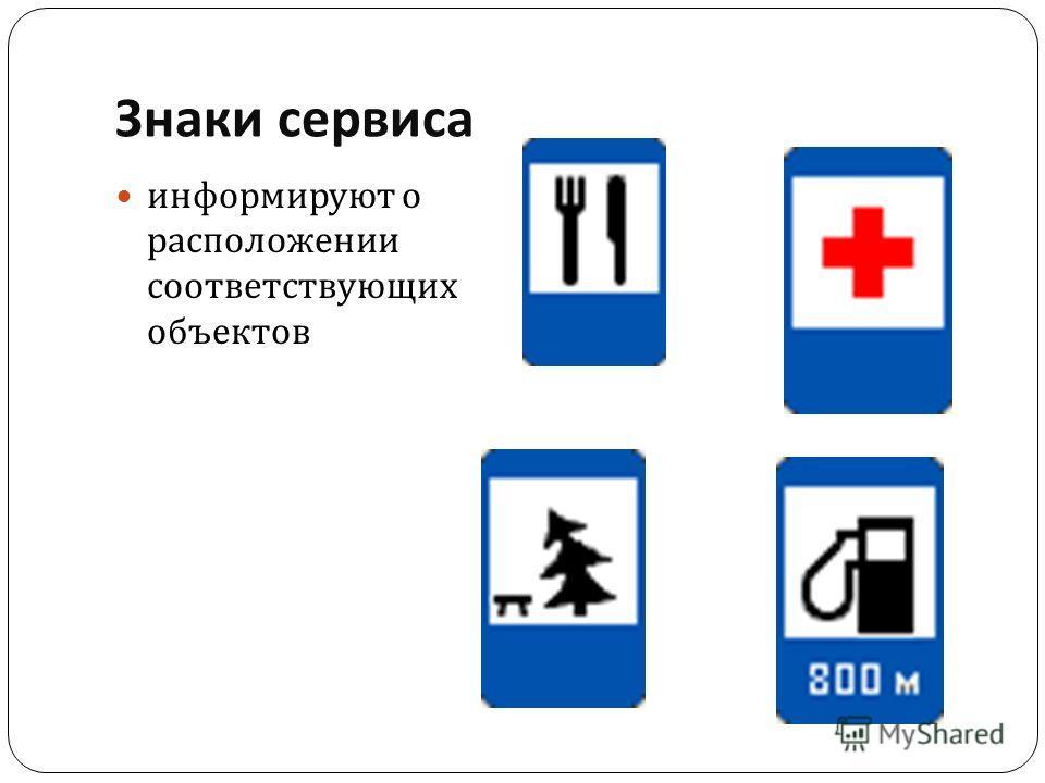 Знаки сервиса информируют о расположении соответствующих объектов