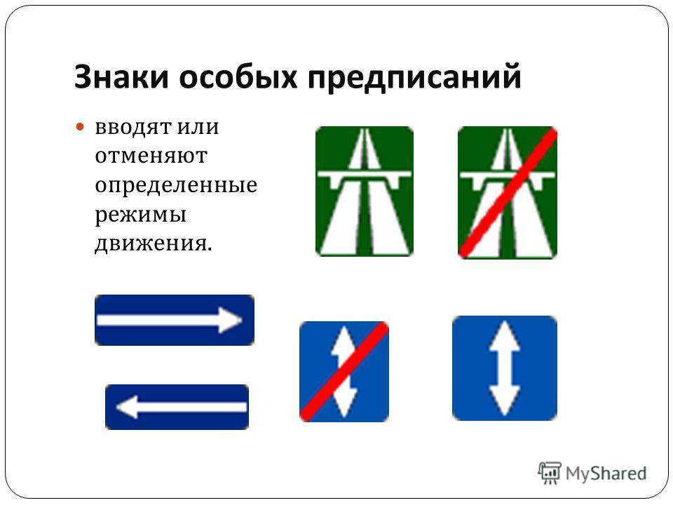 Знаки особых предписаний вводят или отменяют определенные режимы движения.