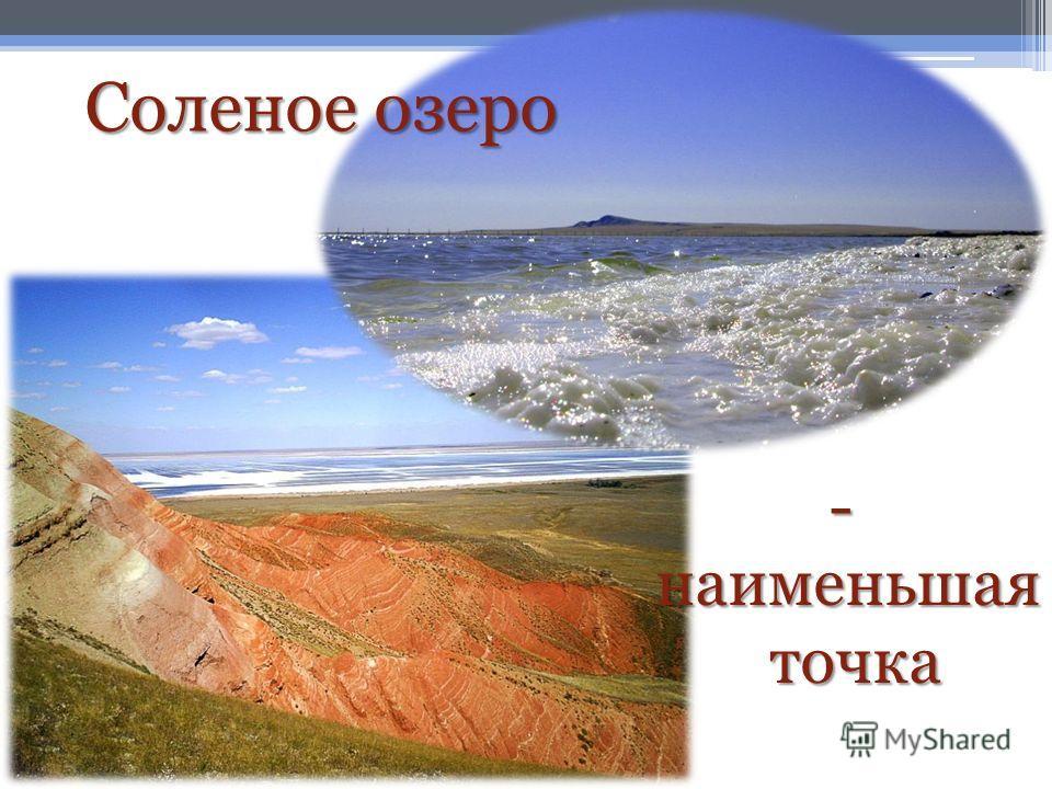Соленое озеро -наименьшая точка точка