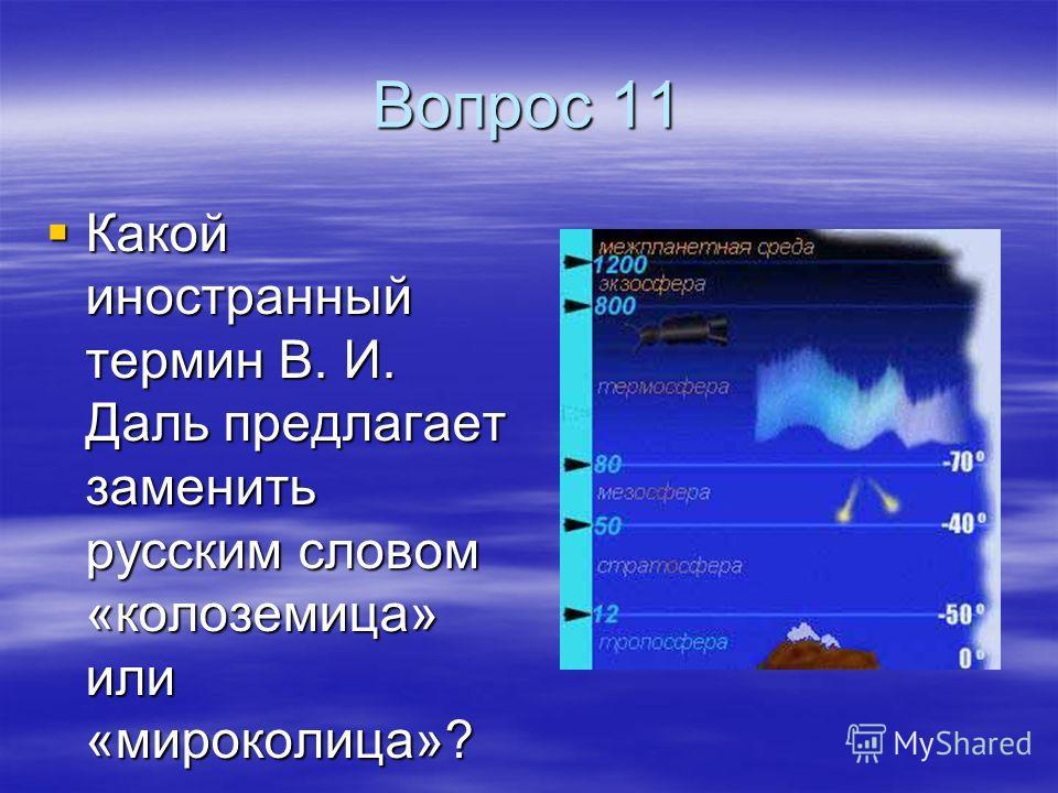 Вопрос 11 Какой иностранный термин В. И. Даль предлагает заменить русским словом «колоземица» или «мироколица»? Какой иностранный термин В. И. Даль предлагает заменить русским словом «колоземица» или «мироколица»?
