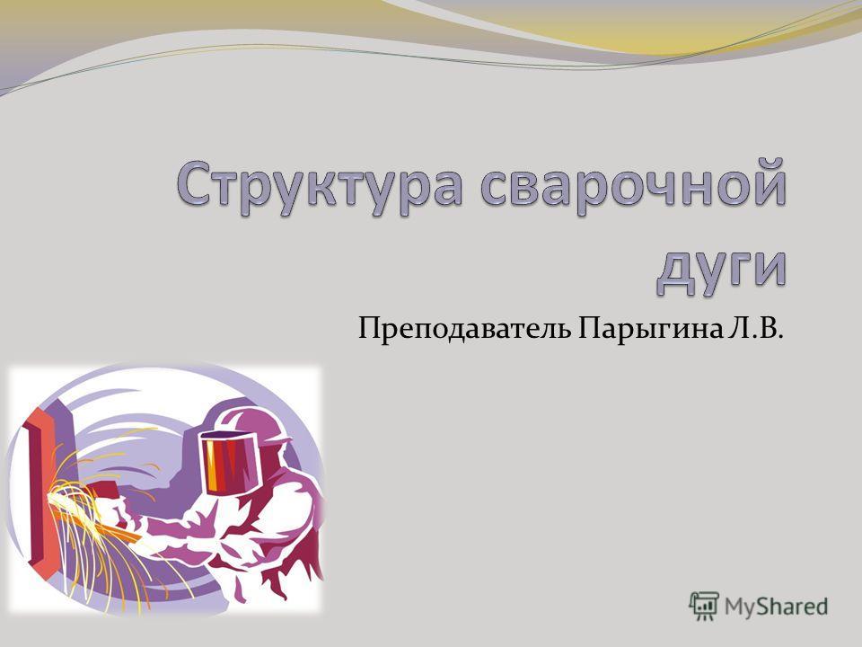 Преподаватель Парыгина Л.В.