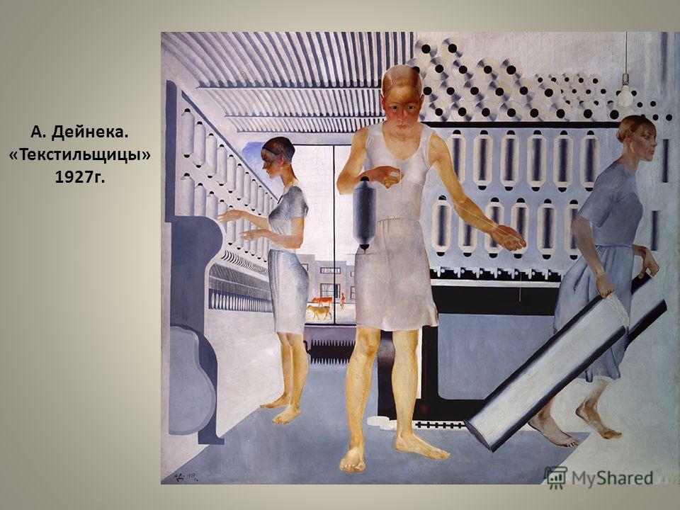 А. Дейнека. «Текстильщицы» 1927г.