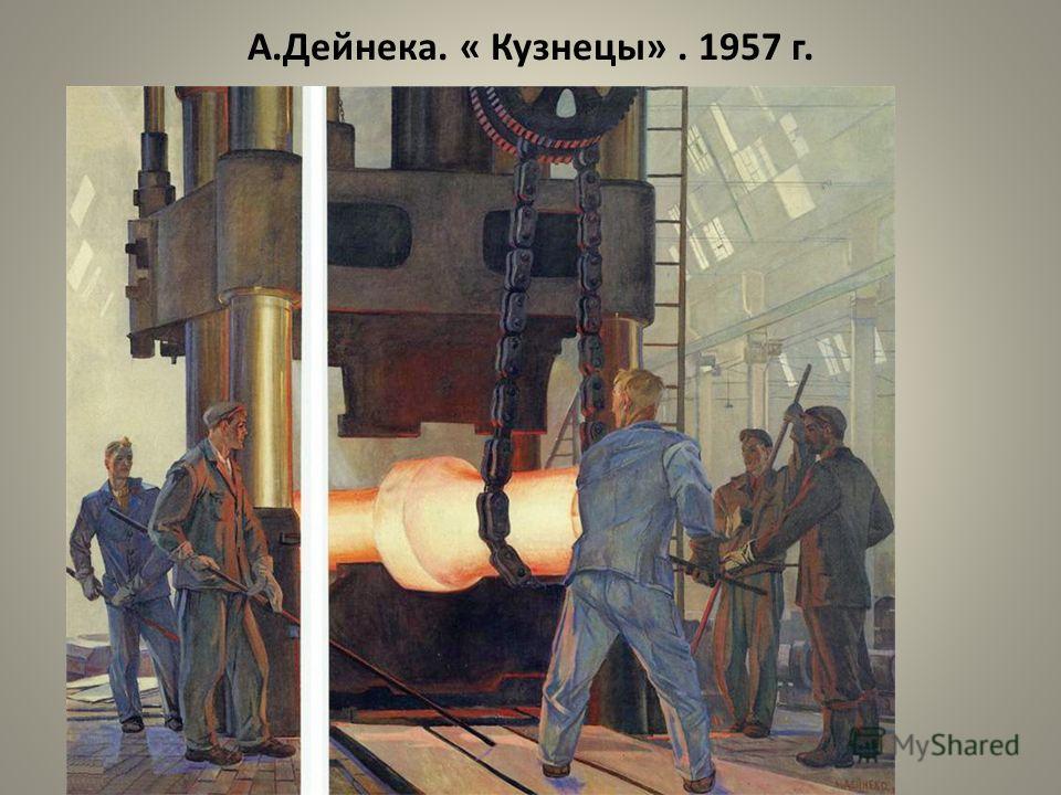 А.Дейнека. « Кузнецы». 1957 г.