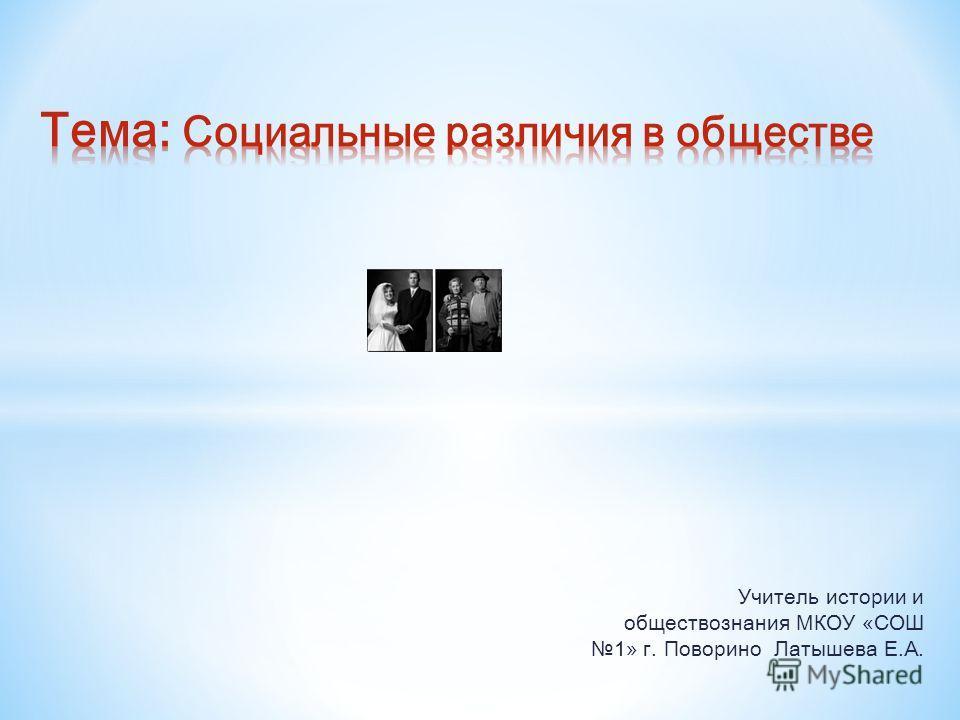 Учитель истории и обществознания МКОУ «СОШ 1» г. Поворино Латышева Е.А.