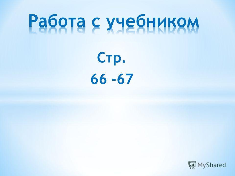 Стр. 66 -67