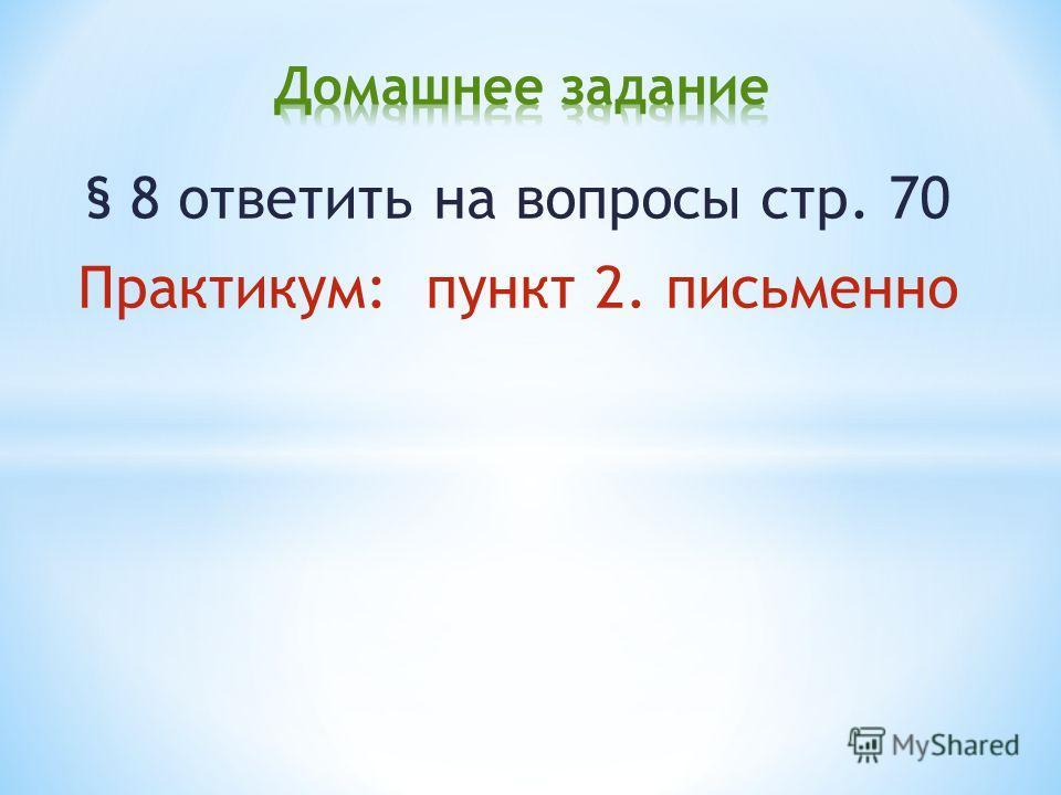 § 8 ответить на вопросы стр. 70 Практикум: пункт 2. письменно