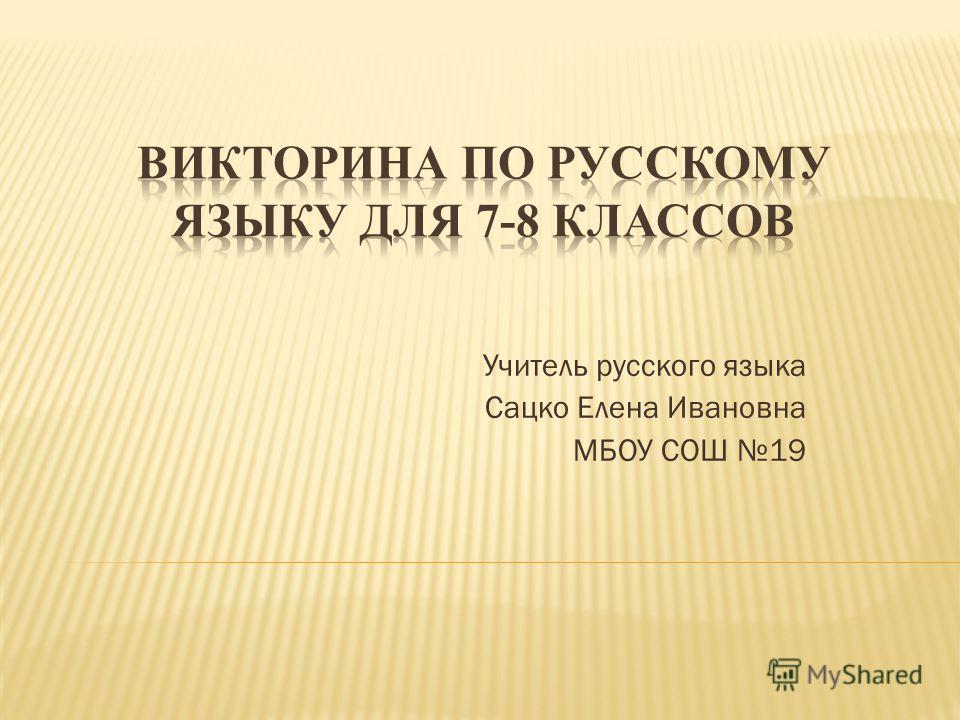 Учитель русского языка Сацко Елена Ивановна МБОУ СОШ 19