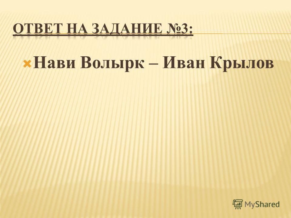 Нави Волырк – Иван Крылов