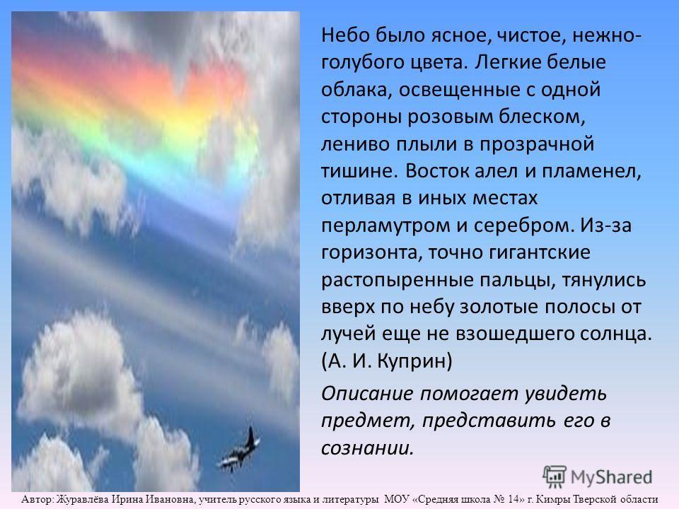 Небо было ясное, чистое, нежно- голубого цвета. Легкие белые облака, освещенные с одной стороны розовым блеском, лениво плыли в прозрачной тишине. Восток алел и пламенел, отливая в иных местах перламутром и серебром. Из-за горизонта, точно гигантские