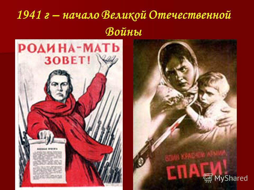 1941 г – начало Великой Отечественной Войны