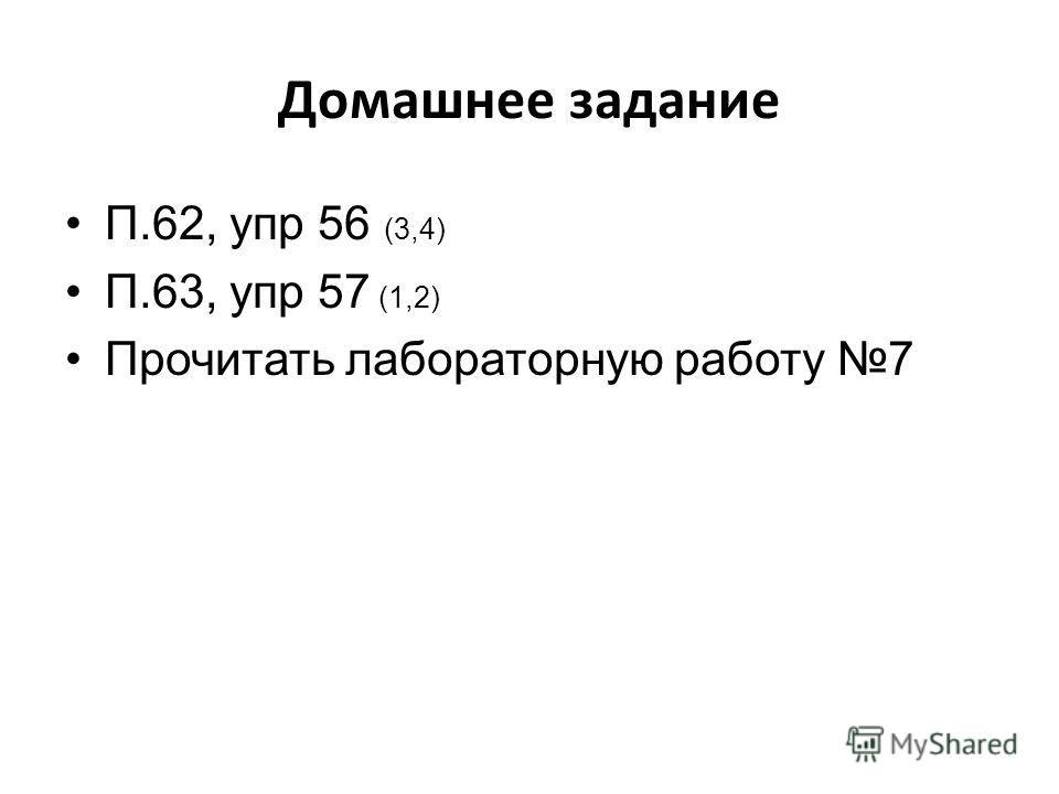 Домашнее задание П.62, упр 56 (3,4) П.63, упр 57 (1,2) Прочитать лабораторную работу 7