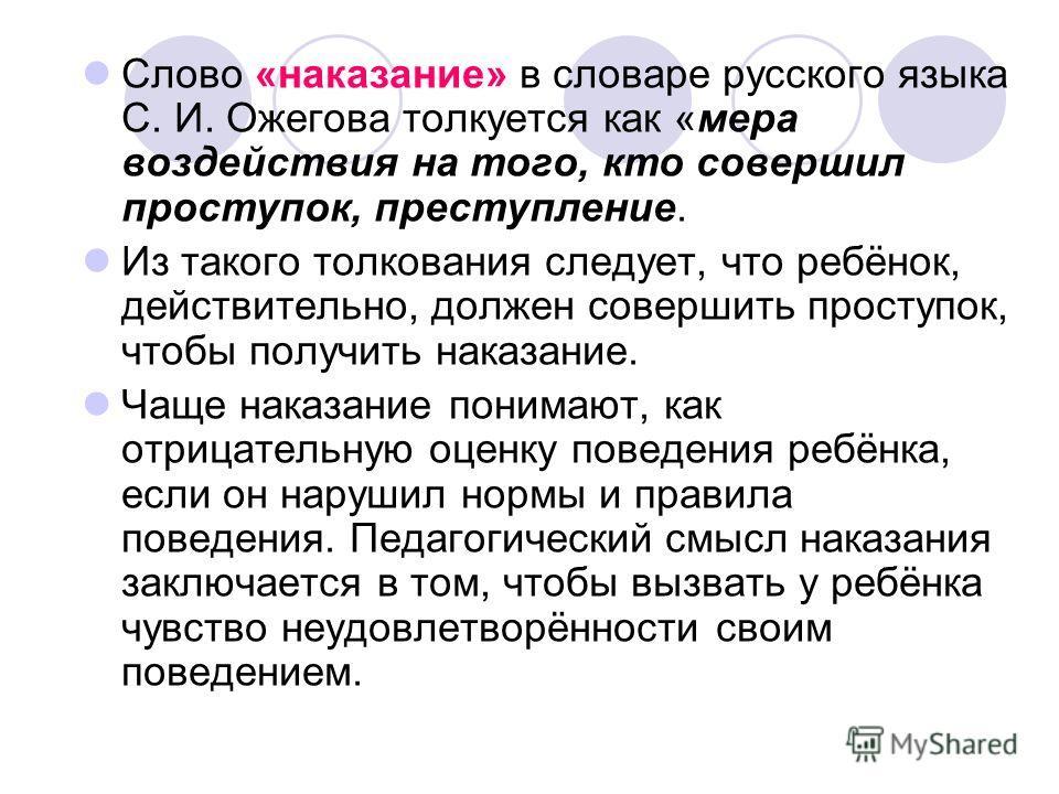 Слово «наказание» в словаре русского языка С. И. Ожегова толкуется как «мера воздействия на того, кто совершил проступок, преступление. Из такого толкования следует, что ребёнок, действительно, должен совершить проступок, чтобы получить наказание. Ча