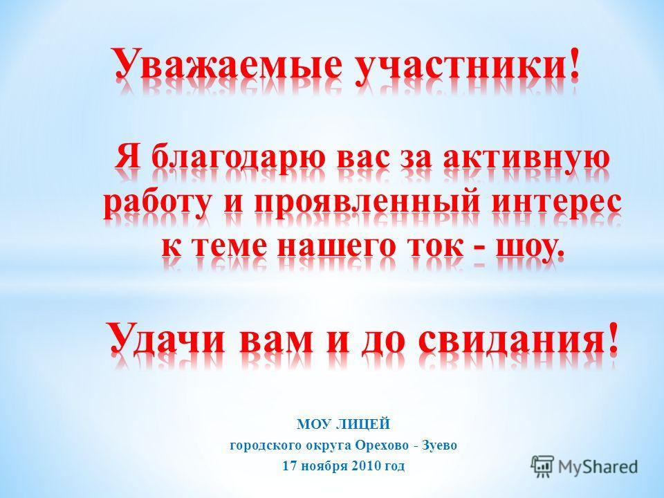 МОУ ЛИЦЕЙ городского округа Орехово - Зуево 17 ноября 2010 год