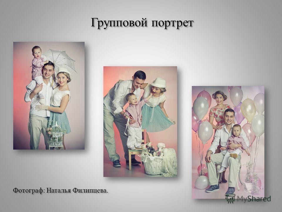 Групповой портрет Фотограф: Наталья Филипцева.