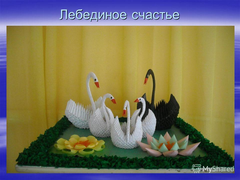 Лебединое счастье