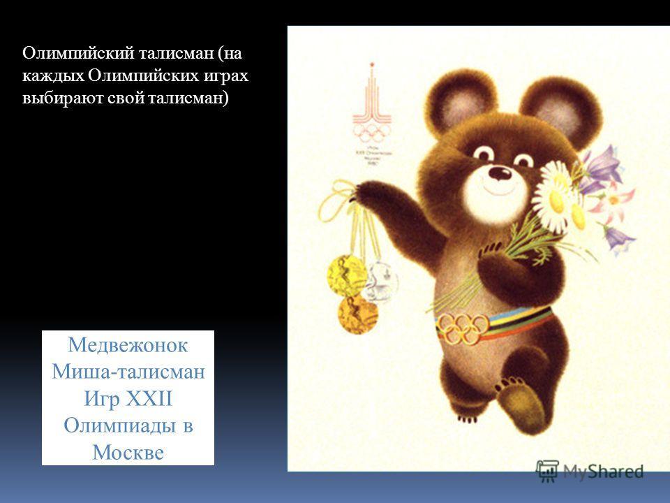 Медвежонок Миша-талисман Игр XXII Олимпиады в Москве Олимпийский талисман (на каждых Олимпийских играх выбирают свой талисман)