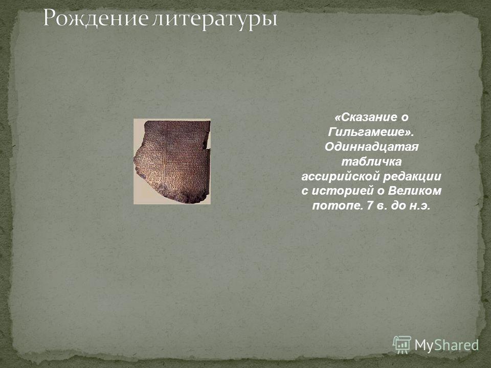 «Сказание о Гильгамеше». Одиннадцатая табличка ассирийской редакции с историей о Великом потопе. 7 в. до н.э.