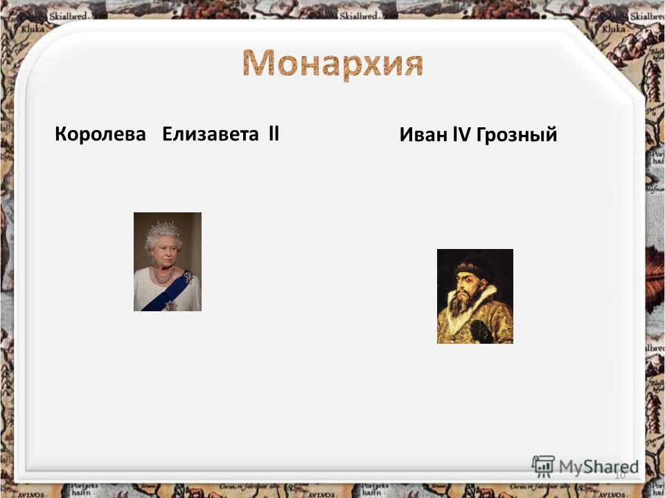 Королева Елизавета ll Иван lV Грозный 10
