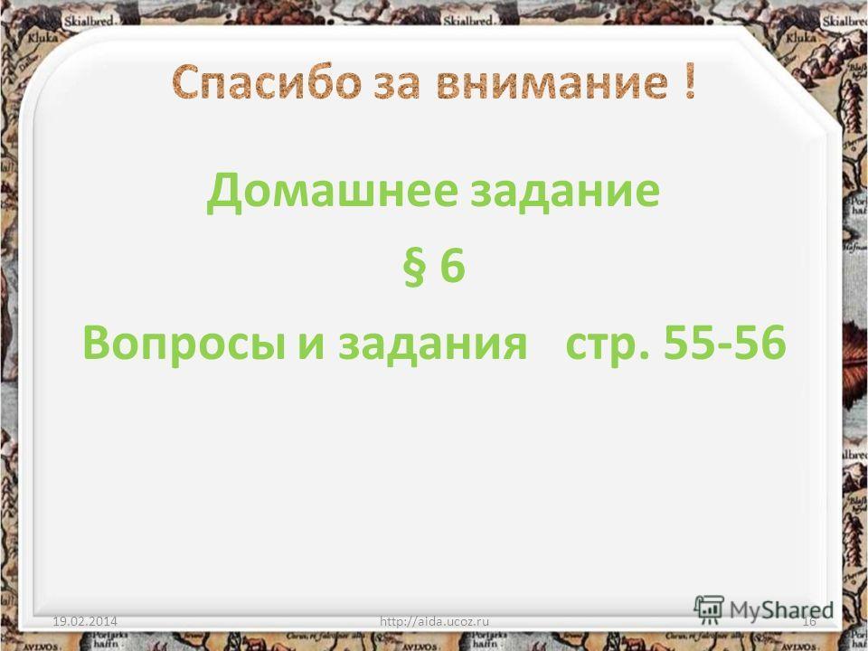 Домашнее задание § 6 Вопросы и задания стр. 55-56 19.02.2014http://aida.ucoz.ru16