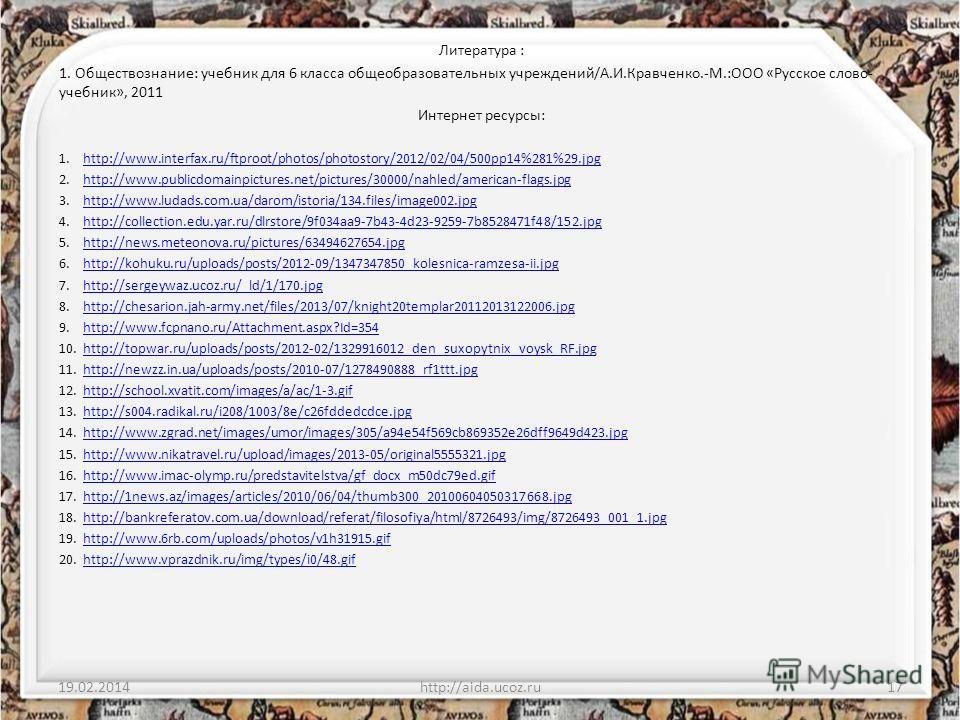 Литература : 1. Обществознание: учебник для 6 класса общеобразовательных учреждений/А.И.Кравченко.-М.:ООО «Русское слово- учебник», 2011 Интернет ресурсы: 1.http://www.interfax.ru/ftproot/photos/photostory/2012/02/04/500pp14%281%29.jpghttp://www.inte