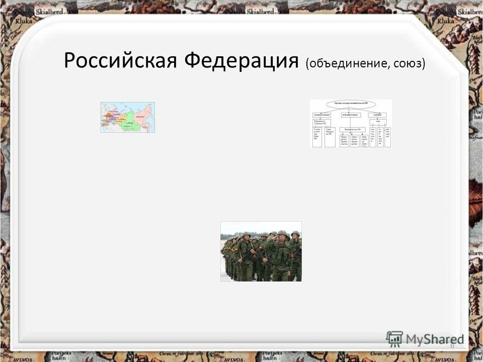 Российская Федерация (объединение, союз) 6