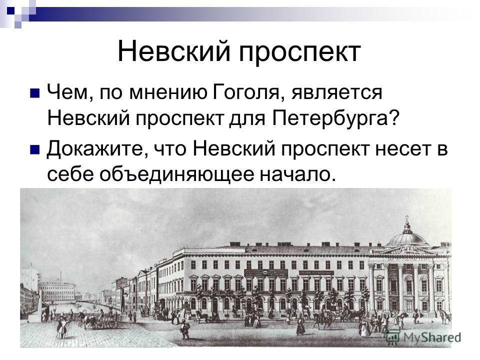 Невский проспект Чем, по мнению Гоголя, является Невский проспект для Петербурга? Докажите, что Невский проспект несет в себе объединяющее начало.