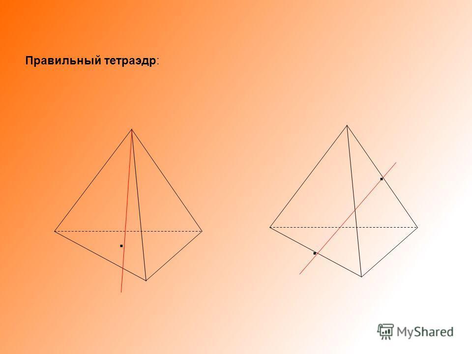 Правильный тетраэдр:...