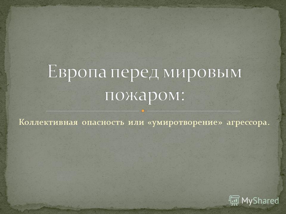 Коллективная опасность или «умиротворение» агрессора.