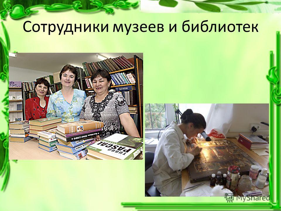 Сотрудники музеев и библиотек