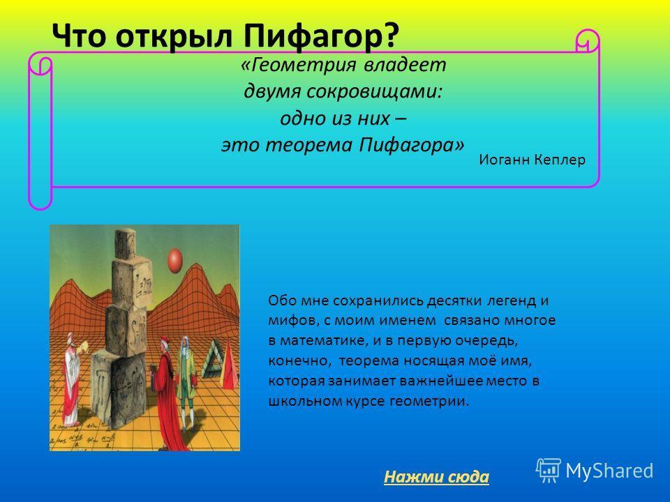 Да, я Пифагор. Родился около 570 г. до н. э. На самосском острове Я посетил множество стран и учился у многих мыслителей того времени..
