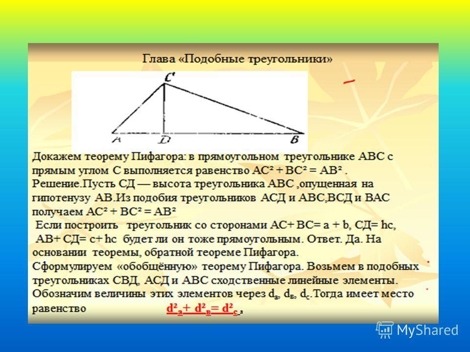 Доказательство теоремы считалось в кругах учащихся средних веков очень трудным и называлось: Сейчас известно около 150 различных доказательств этой теоремы (геометрических, алгебраических, механических и т.д.) а сама теорема – «Dons asinorum»- « осли
