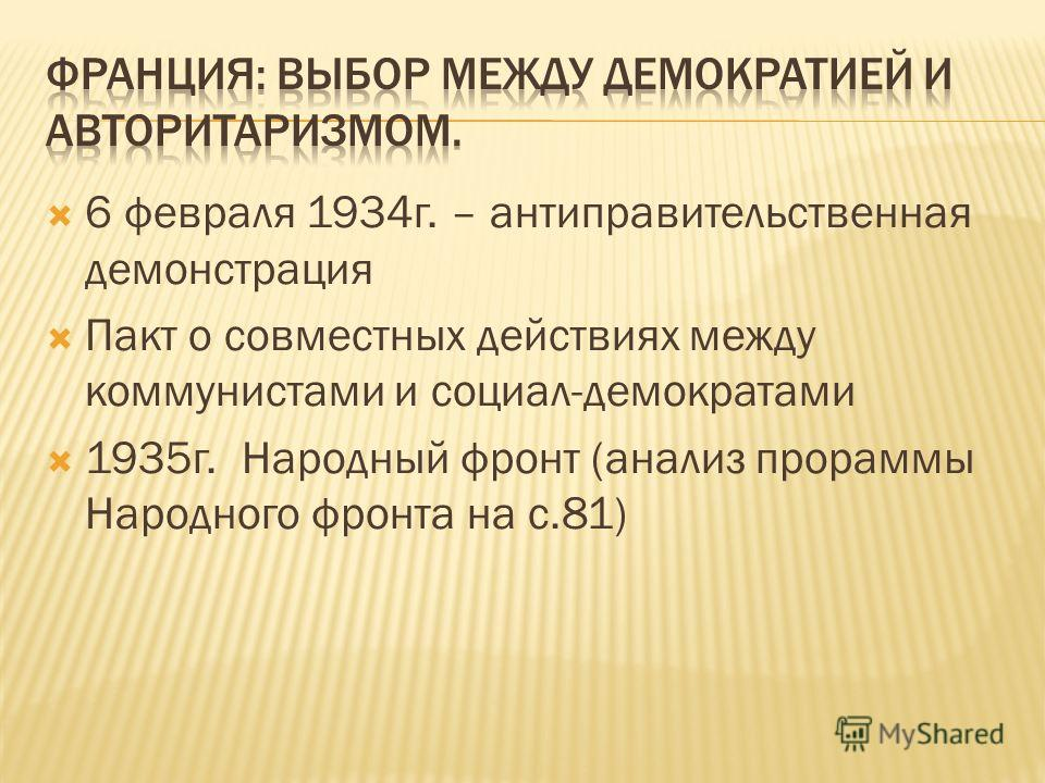 6 февраля 1934г. – антиправительственная демонстрация Пакт о совместных действиях между коммунистами и социал-демократами 1935г. Народный фронт (анализ прораммы Народного фронта на с.81)