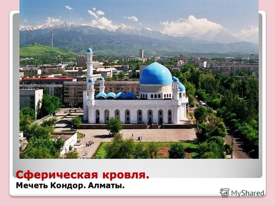 Сферическая кровля. Мечеть Кондор. Алматы.