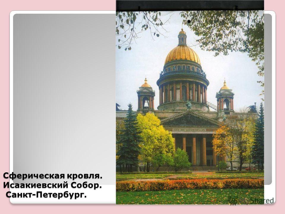 Сферическая кровля. Исаакиевский Собор. Санкт-Петербург.