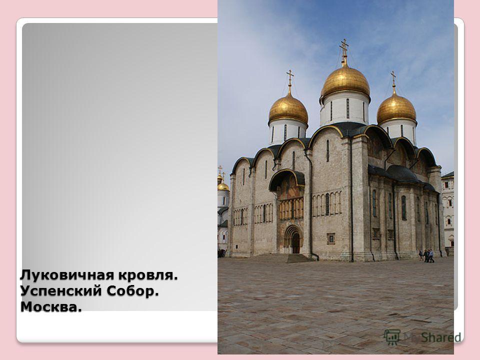 Луковичная кровля. Успенский Собор. Москва.