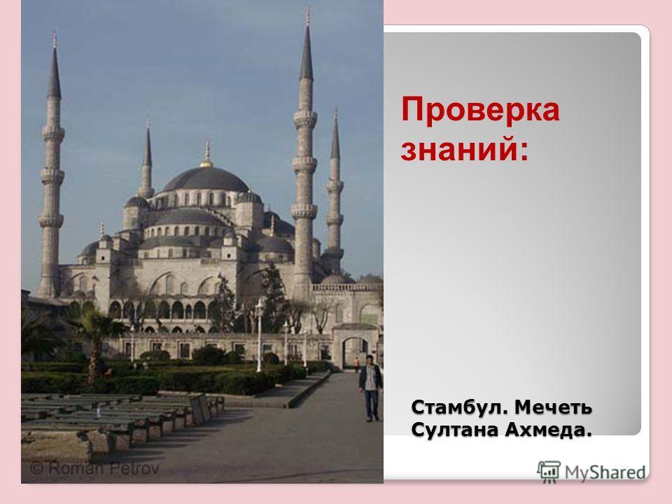 Стамбул. Мечеть Султана Ахмеда. Проверка знаний: