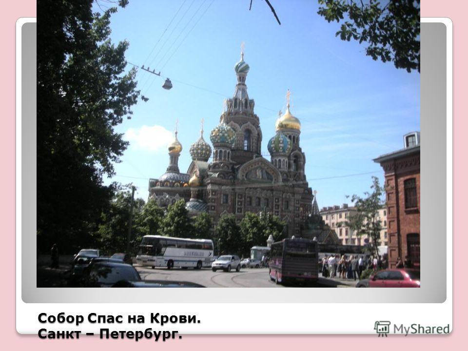 Собор Спас на Крови. Санкт – Петербург.