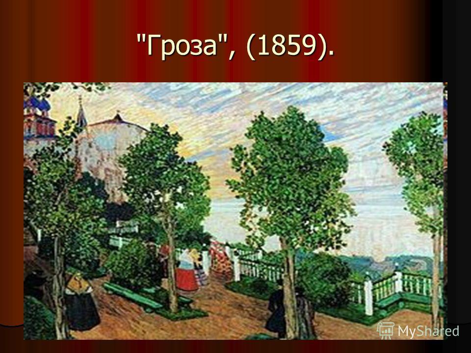 Гроза, (1859).