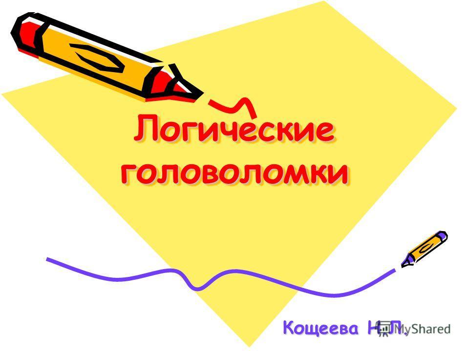 Логические головоломки Кощеева Н.Л.