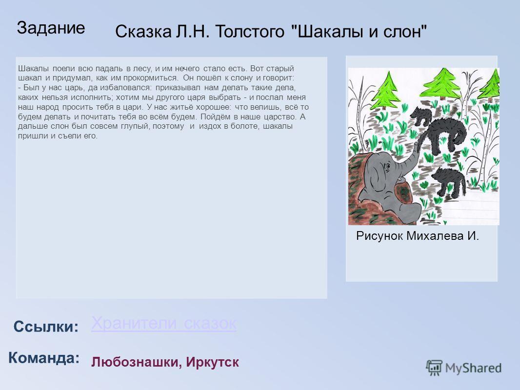Команда: Ссылки: Задание Хранители сказок Любознашки, Иркутск Сказка Л.Н. Толстого