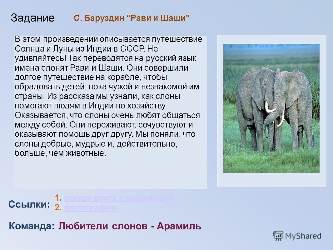 Задание В этом произведении описывается путешествие Солнца и Луны из Индии в СССР. Не удивляйтесь! Так переводятся на русский язык имена слонят Рави и Шаши. Они совершили долгое путешествие на корабле, чтобы обрадовать детей, пока чужой и незнакомой