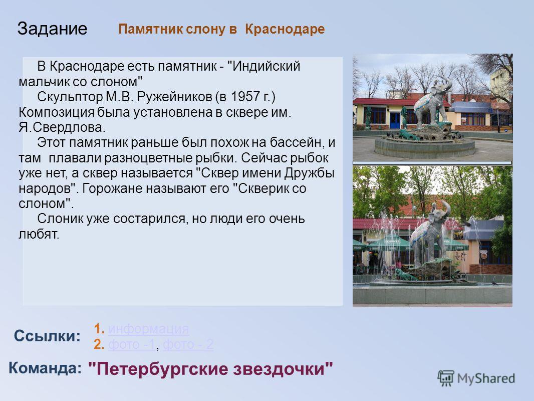 Команда: Ссылки: Задание Место для иллюстрации (если не надо – удалите) 1. информация информация 2. фото -1, фото - 2фото -1фото - 2
