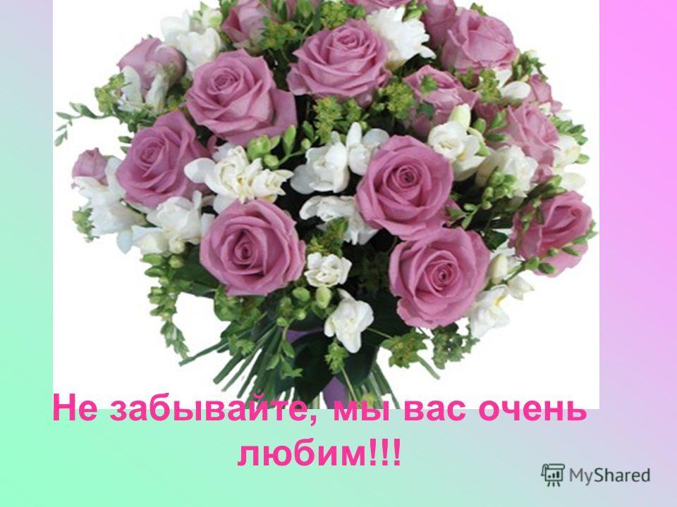 Не забывайте, мы вас очень любим!!!